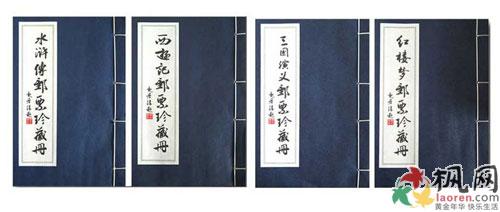 中国四大奇书你都看过哪些